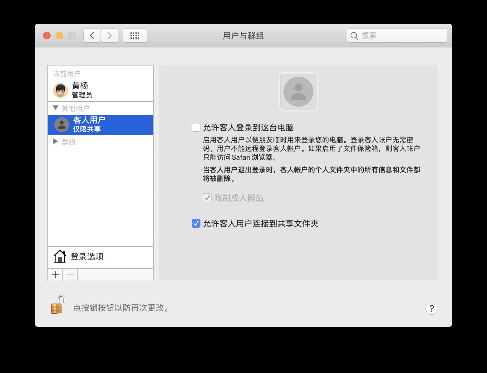 允许客人用户连接到共享文件夹